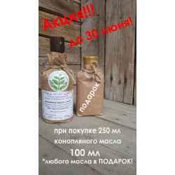 ПОДАРОК! При покупке 250 мл КОНОПЛЯНОГО масла до 30.06.2021 г.