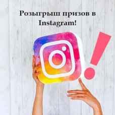 РОЗЫГРЫШ ПРИЗОВ в Instagram!