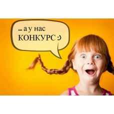 ПРОДЛЕВАЕМ СПЕЦ.ЦЕНЫ и РОЗЫГРЫШ до 15.04.2019 !