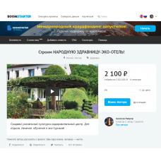 Создаем народную Здравницу-ЭКО-Отель!