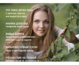 """Журнал """"ОБРАЗ ЖИЗНИ - Родовое поместье"""""""