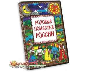 """Фильм """"Родовые поместья России"""""""